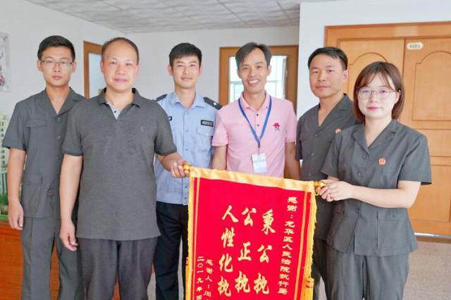 龙华区法院执行有力度 被执行人向法院致谢送锦旗