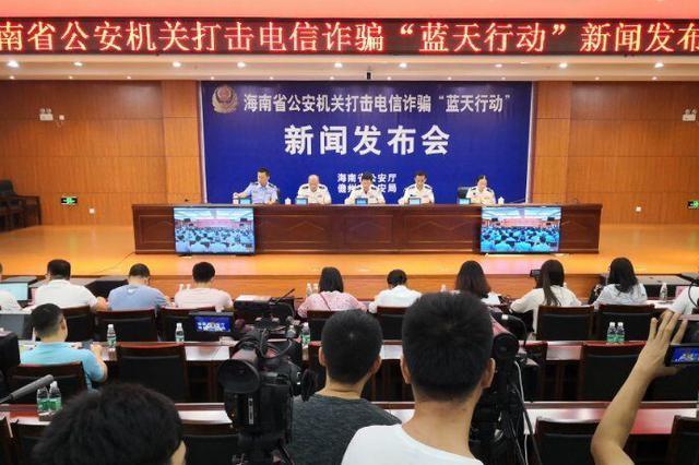 儋州抓获电信诈骗犯罪嫌疑人2565名 打掉团伙386个