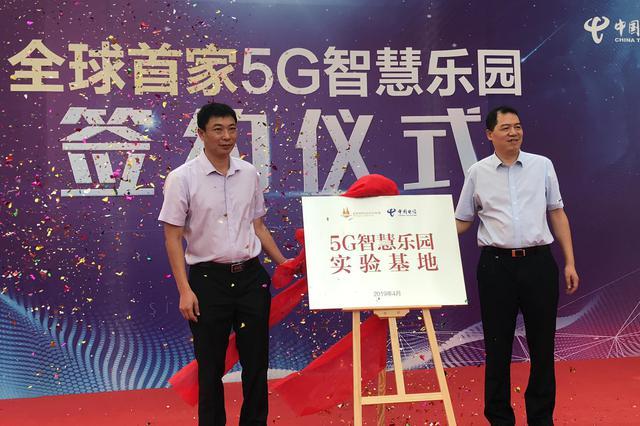 5G智慧乐园创新实验基地 正式签约成立