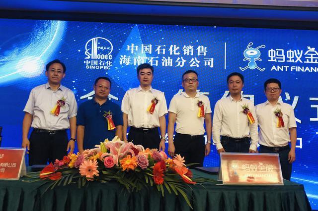 中国石化海南石油与阿里巴巴签订合作协议