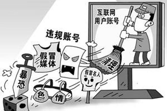 """海南网信办依法关闭""""国兴大道""""等微信公众号"""