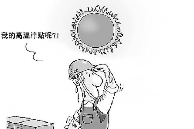 日最高气温37℃以上露天作业累计不超过6小时