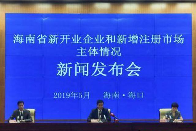 海南今年招商项目累计开业企业达30家 实现营收57.8亿元
