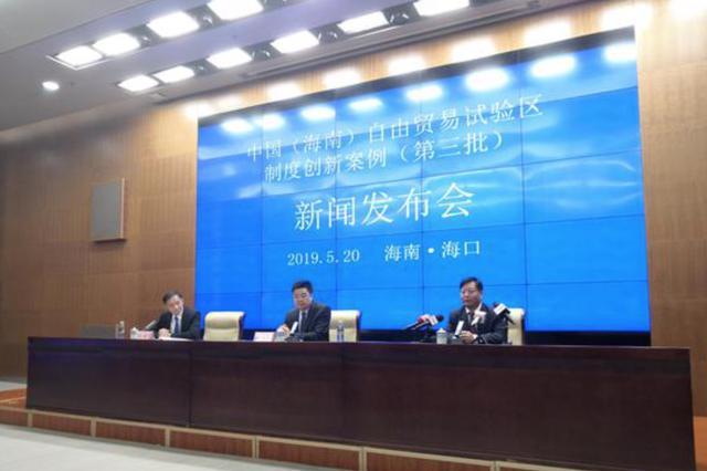 海南自由贸易试验区制度创新案例(第三批)发布