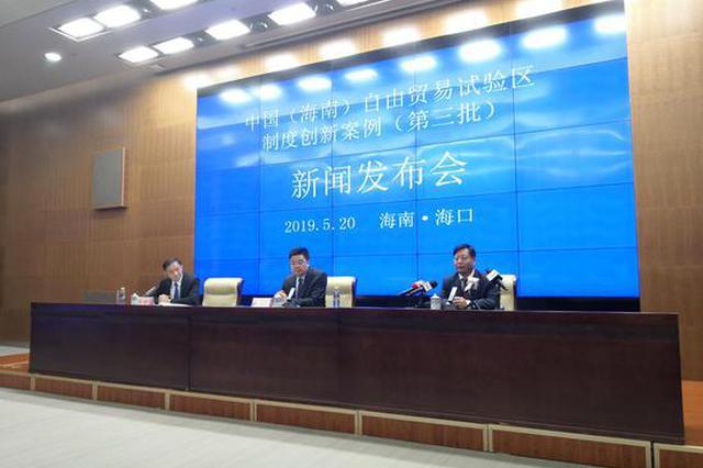 中国(海南)自由贸易试验区制度创新案例(第三批)发布