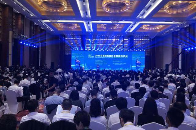 快讯:首届自由贸易园区发展国际论坛海口开幕