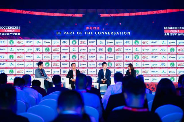 Soccerex全球足球产业峰会在海口隆重开幕