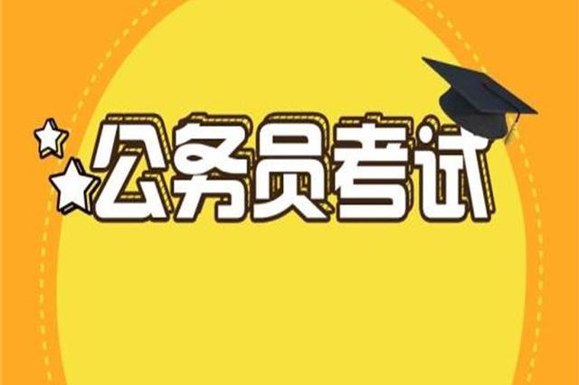 海南省公务员笔试成绩发布!快来查成绩吧!