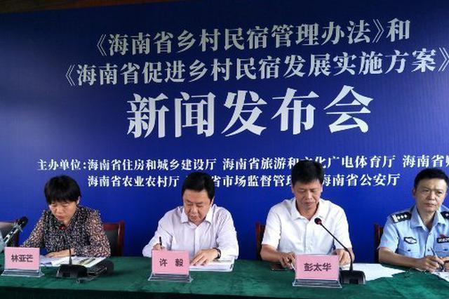 海南将建80家以上特色乡村民宿 严禁变相发展房地产