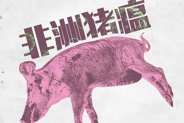 猪瘟疫情防控:五指山严厉打击使用泔水喂猪等行为