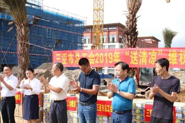 三亚维权关爱活动启动 预计慰问8000名一线工人