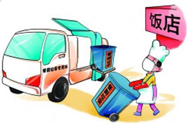 定安规范餐厨垃圾收运 已查3起私自运输餐厨垃圾行为