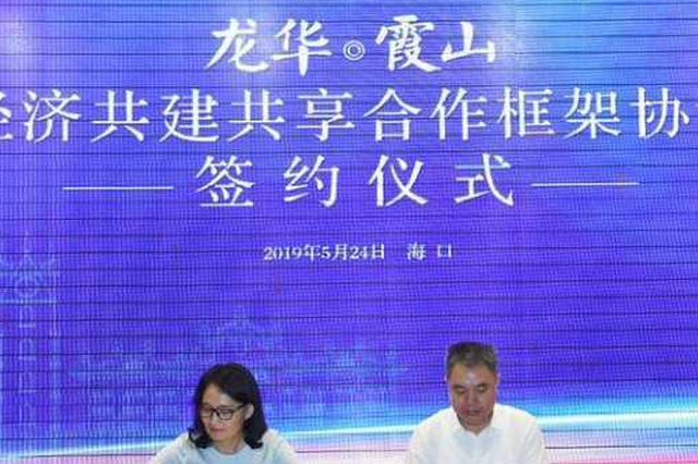 共建共享共发展 海口龙华区与霞山区签合作框架协议
