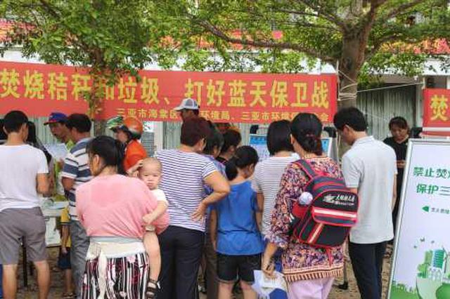三亚海棠区首场禁烧秸秆和垃圾宣传活动开启