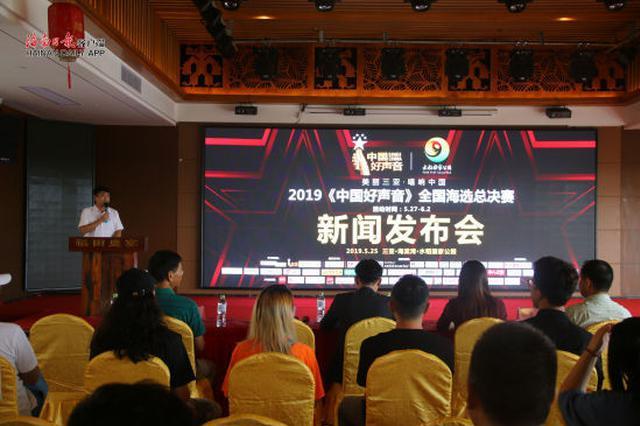《中国好声音》海选总决赛将在三亚水稻国家公园举行