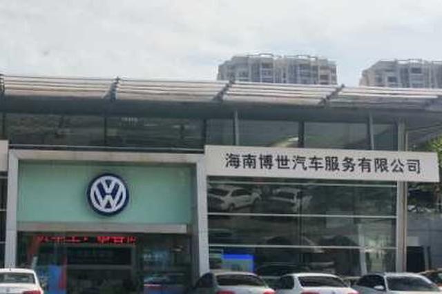 """""""千元""""变""""万元"""" 海口这位市民买车遇上了烦心事"""