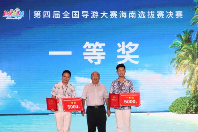海南选拔出2名导游参加全国导游大赛