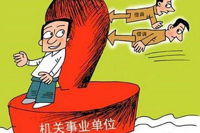 """海南东方市出台专项管理办法 管住""""借调""""乱象"""