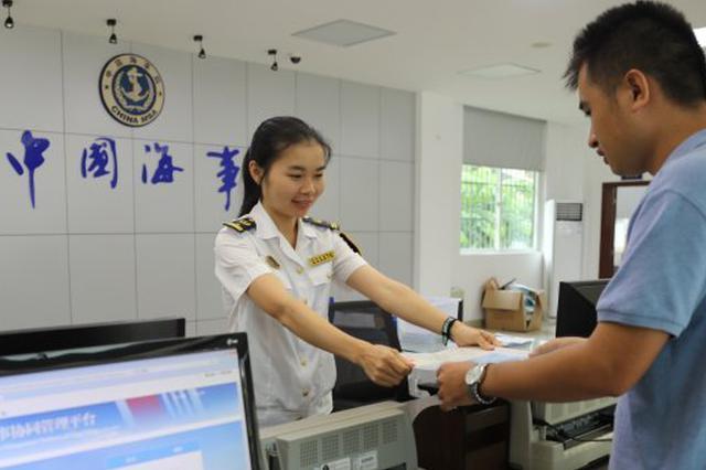 海口海事局颁发首张海上移动通信业务标识码证书