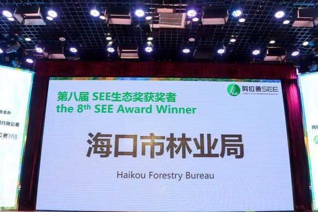 海口获第八届SEE生态奖