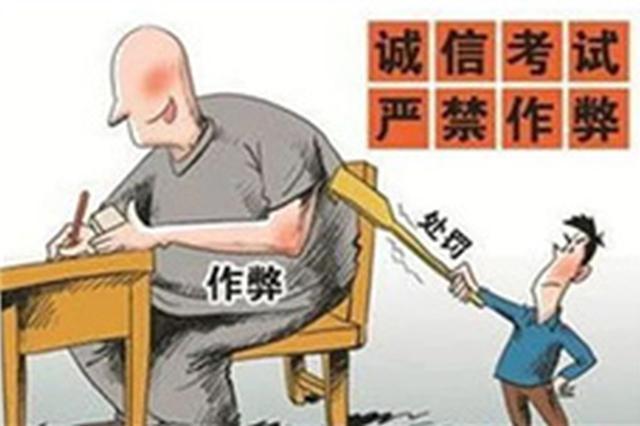 海南12名高考生被发现违规 拟被取消各科成绩或单科成绩