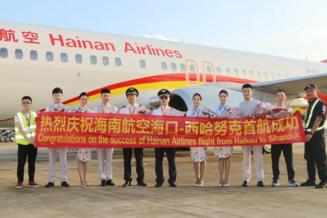 海南海口至柬埔寨西哈努克定期直飞航线正式开通