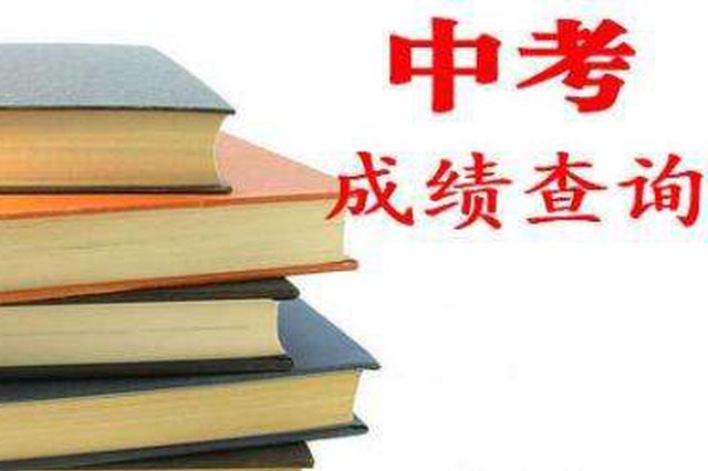 海南今年中考成绩发布 考生可通过5种渠道进行查询