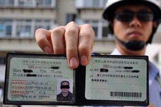驾驶证逾期未审未换,儋州交警公布429名驾驶人名单