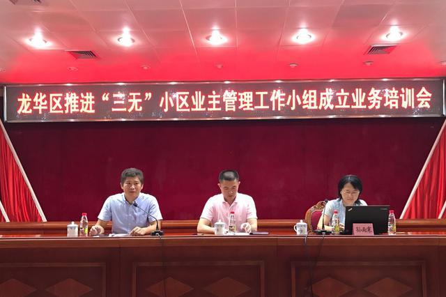 """龙华区推进""""三无""""小区业主管理工作小组成立务培会"""