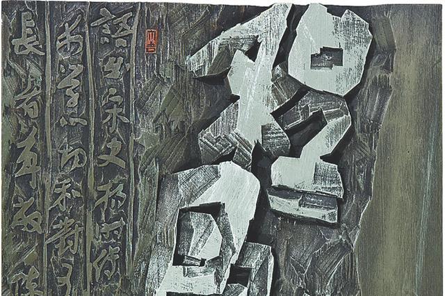 海南4件作品入选第11届全国刻字艺术展