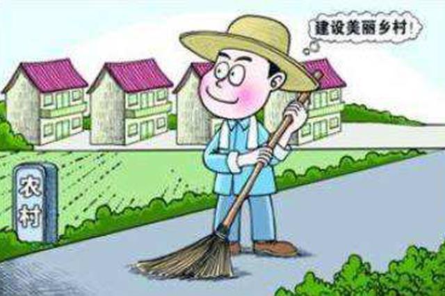 东方市力争年底农村生活垃圾100%定点存放清运