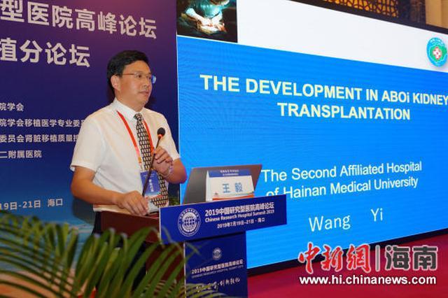 海医二院承办2019中国研究型医院高峰论坛器官移植分论坛