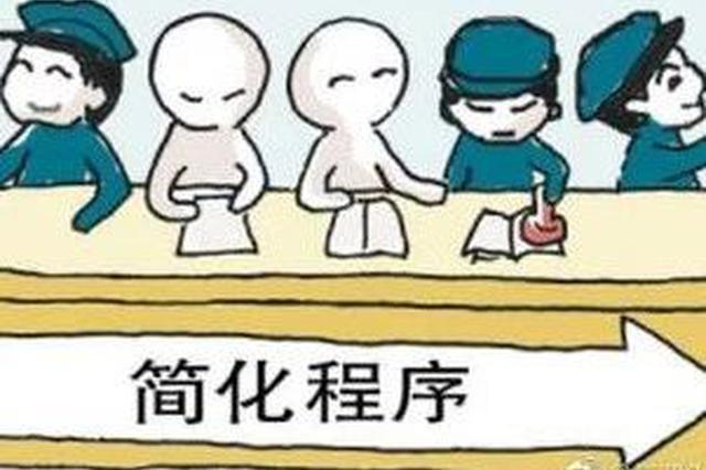 海南提出9月底前将全省企业开办时间压缩至3天