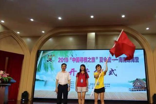 """40余名海外华裔青少年海南开启""""寻根""""之旅"""