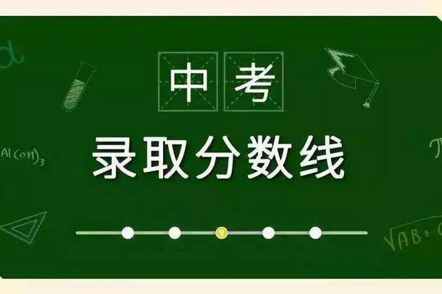 海南中等学校招生提前批部分学校投档分数线公布