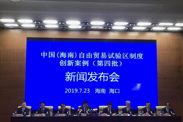 海南发布自贸试验区关于优化营商环境的7项制度创新案例
