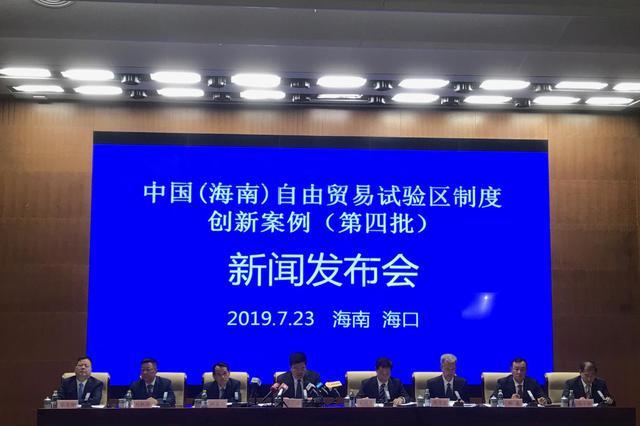 海南发布自由贸易试验区社会治理类10项制度创新案例