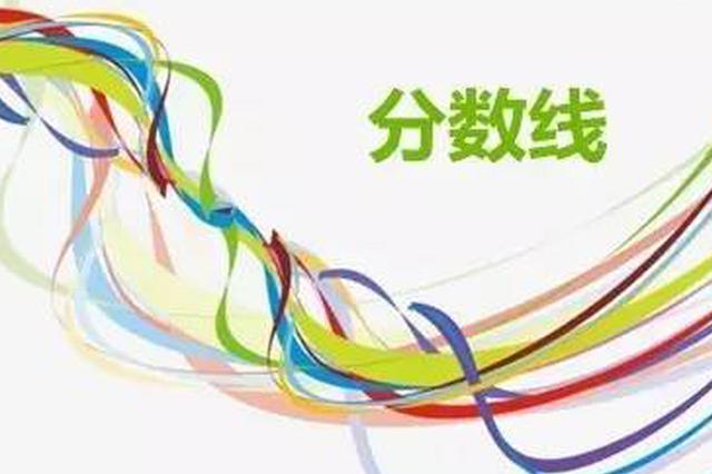 海南中等学校招生提前批第三批投档分数线公布
