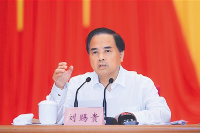 刘赐贵主持召开省委全面深化改革委员会会议要求