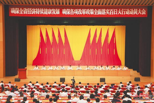 """在""""两个确保""""百日大行动动员大会上 刘赐贵提了这些要求"""