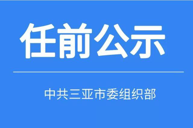 三亚市拟任干部人选公告(2019年8月19日)