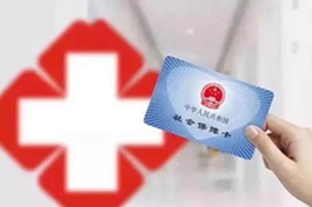 海南大病保险已累计赔付11.8亿元 贫困户报销比例最高83%