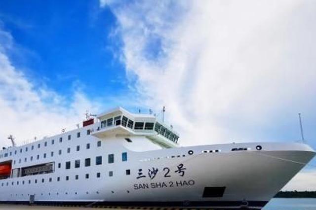 """三沙新建大型交通补给船""""三沙2号""""获法定""""身份证"""""""