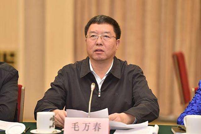 海南省政协七届十八次主席会议召开 毛万春主持会议并讲话