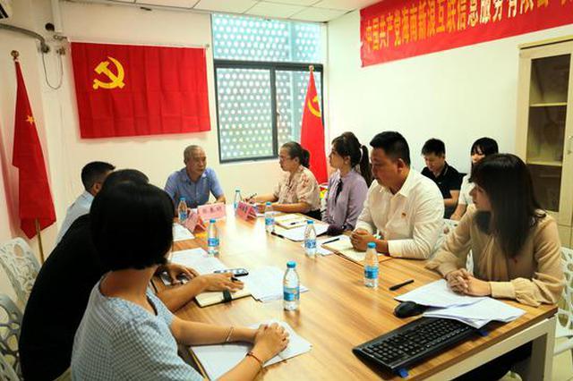 中国共产党海南新浪互联信息服务有限公司支部委员会今日成立