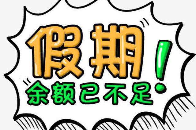 @海南中小學生 9月2日即將開學 你的假期余額已不足!