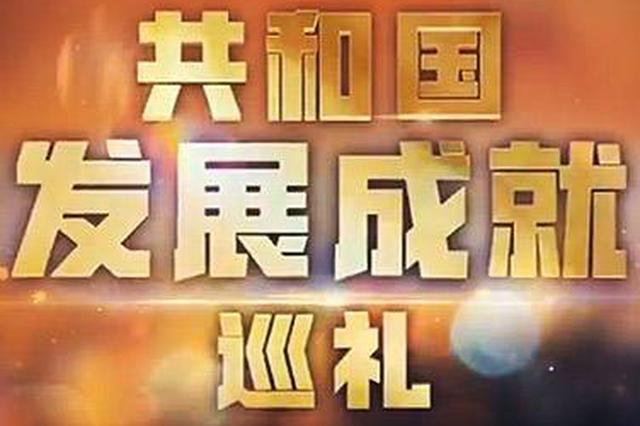 央视央广《共和国发展成就巡礼》展播海南新貌