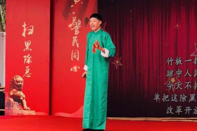 """琼中县举办""""警民同心,扫黑除恶""""主题动员巡演活动"""