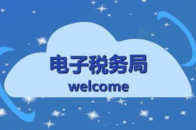 """""""零上门""""新版电子税务局9月1日在海南全省上线"""