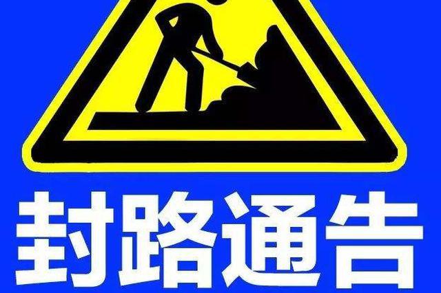 23日起,东方市玉龙山路段全封闭施工 途经请绕行